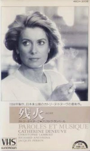 残火 のこりび 【VHS】 エリ・シュラキ 1984年 カトリーヌ・ドヌーヴ クリストファー・ランバート シャルロット・ゲンズブール