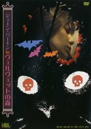 ジェーン・バーキン in ヴェルヴェットの森 【DVD】 アンソニー・M・ドーソン 1973年 ジェーン・バーキン ハイラム・ケラー セルジュ・ゲンスブール 解説書付 イタリア映画