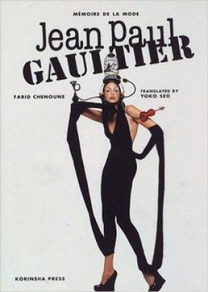 『JEAN-PAUL GAULTIER - M´EMOIRE DE LA MODE』 著:ファリド・シヌーヌ 翻訳:清尾葉子 光琳社出版 初版 絶版 ジャン=ポール・ゴルチェ