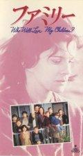 ファミリー 【VHS】 ジョン・アーマン 1983年 アン=マーグレット フレデリック・フォレスト トレイシー・ゴールド ハリー・トッド