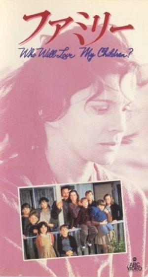 ファミリー 【VHS】 ジョン・アーマン 1983年 アン=マーグレット フレデリック・フォレスト トレイシー・ゴールド ハリー・トッド ルシル・フライ 実話