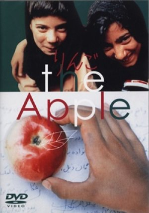 りんご 【DVD】 サミラ・マフマルバフ 1998年 マスメ・ナデリー ザーラ・ナデリー ゴルバナリ・ナデリー イラン映画