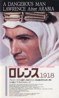 ロレンス 1918 【VHS】 監督:クリストファー・メノール 1991年 主演:レイフ・ファインズ 製作:デヴィッド・パットナム イギリス映画