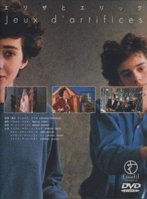 エリザとエリック 【DVD】 ヴィルジニー・テヴネ 1987年 ミリアム・ダヴィッド ガエル・スガン エティエンヌ・ダオー 80年代版「恐るべき子供たち」フランス映画