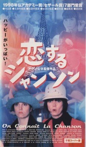 恋するシャンソン 【VHS】 アラン・レネ 1997年 サビーヌ・アゼマ アンドレ・デュソリエ アニエス・ジャウィ フランス映画