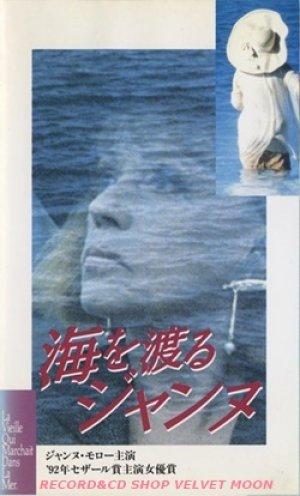 海を渡るジャンヌ 【VHS】 ロラン・エヌマン 1991年 ジャンヌ・モロー  ミシェル・セロー フランス映画