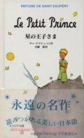 『星の王子さま オリジナル版』 著:サン=テグジュペリ 訳:内藤 濯 岩波書店 帯付・ハードカバー