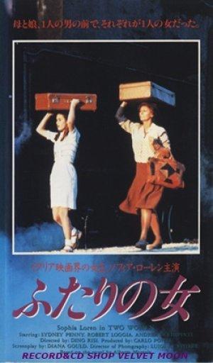 ふたりの女 【VHS】 ディノ・リージ 1989年 ソフィア・ローレン 原作:アルベルト・モラヴィア 音楽:アルマンド・トロヴァヨーリ