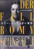 『ロミー・シュナイダー事件』著:ミヒャエル・ユルクス 訳:平野卿子 初版 帯付 絶版
