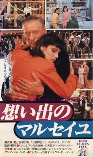 想い出のマルセイユ 【VHS】 ジャック・ドゥミ 1988年 イヴ・モンタン マチルダ・メイ フランソワーズ・ファビアン 音楽:ミシェル・ルグラン