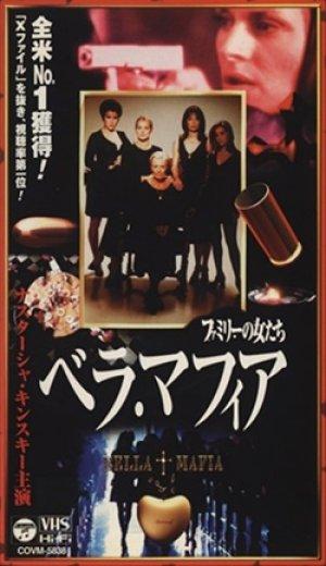 ベラ・マフィア ファミリーの女たち 【VHS】デヴィッド・グリーン 1997年 ヴァネッサ・レッドグレーヴナスターシャ・キンスキー ジェニファー・ティリー