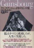 『ゲンスブールまたは出口なしの愛』 著:ジル・ヴェルラン 訳:永瀧達治 鳥取絹子 絶版