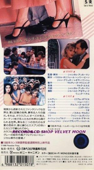ゴールデン・エイティーズ 【VHS】 シャンタル・アケルマン 1986年 リオ ミリアム・ボワイエ デルフィーヌ・セイリグ シャルル・デネ フランス映画