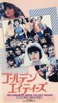 ゴールデン・エイティーズ 【VHS】 シャンタル・アケルマン 1986年 リオ ミリアム・ボワイエ デルフィーヌ・セイリグ フランス映画