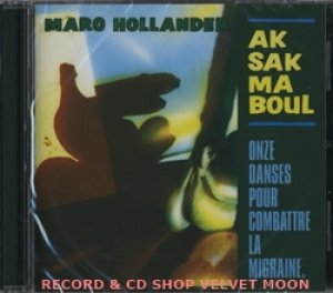アクサク・マブール:AKSAK MABOUL / ONZE DANSES POUR COMBATTRE LA MIGRAINE【CD】新品 ベルギー盤 Crammed Discs
