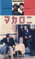 マカロニ 【VHS】 エットレ・スコーラ 1985年 マルチェロ・マストロヤンニ 音楽:アルマンド・トロヴァヨーリ イタリア映画