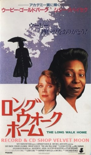 ロング・ウォーク・ホーム 【VHS】 リチャード・ピアース 1990年 ウーピー・ゴールドバーグ シシー・スペイセク