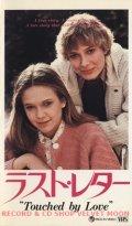 ラスト・レター 【VHS】 ガス・トリコニス 1980年 ダイアン・レイン デボラ・ラフィン 原作:リナ・カナダ『エルビスへ愛をこめて』