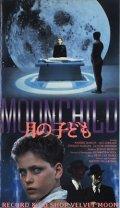 ムーンチャイルド 月の子ども  【VHS】 アグスティ・ビリャロンガ 1989年  マリベル・マルタン リサ・ジェラルド エンリコ・サルダナ 音楽:デッド・カン・ダンス スペイン映画