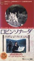 ロビンソナーダ 【VHS】 ナナ・ジョルジャーゼ 1986年  ジャンリ・ロラシヴィリ ニネリ・チャンクヴェターゼ 短篇映画「ソポトへの旅」収録 グルジア映画