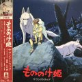 O.S.T. / もののけ姫 (サウンドトラック) : 久石譲 【2LP】新品 日本盤 スタジオ・ジブリ・レコード