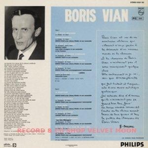 ボリス・ヴィアン:BORIS VIAN / BORIS VIAN 【LP】 フランス盤 PHILIPS