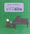 『ピアノ調律師』 著:M.B.ゴフスタイン 訳:末盛千枝子 すえもりブックス 初版