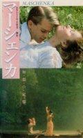 マーシェンカ 【VHS】 ジョン・ゴールドシュミット 1987年 ケイリー・エルウィズ イリーナ・ブルック 原作:ウラジーミル・ナボコフ