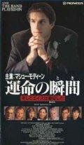 運命の瞬間(とき) そしてエイズは蔓延した 【VHS】 1993年 ロジャー・スポティスウッド マシュー・モディーン リチャード・ギア アラン・アルダ