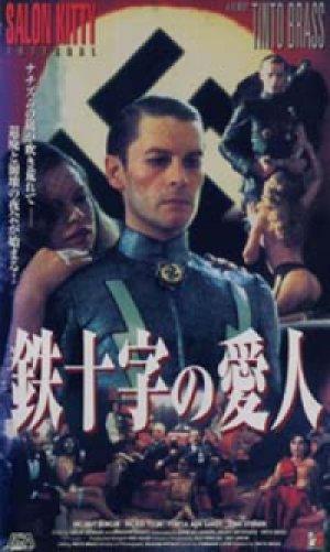 サロン・キティ 鉄十字の愛人 【VHS】 1976年 ティント・ブラス ヘルムート・バーガー イングリッド・チューリン