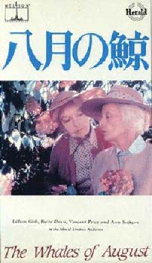 八月の鯨 【VHS】 1987年 リンゼイ・アンダーソン リリアン・ギッシュ ベティ・デイヴィス