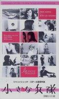小さな兵隊 【VHS】 1960年 ジャン=リュック・ゴダール アンナ・カリーナ ミシェル・シュボール