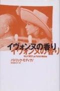 『イヴォンヌの香り』 著:パトリック・モディアノ 訳:柴田 都志子 集英社