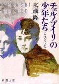 『チェルノブイリの少年たち』 著:広瀬隆 新潮文庫 初版 絶版