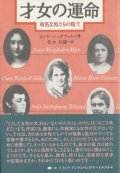 『才女の運命 有名な男たちの陰で』 著:インゲ・シュテファン 訳:松永美穂 あむすく 初版