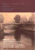 『巴里ノート 「今」のパリをみつめつづけて』 著:村上香住子 初版