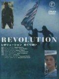 レボリューション めぐり逢い 【DVD】 1985年 ヒュー・ハドソン アル・パチーノ ナスターシャ・キンスキー