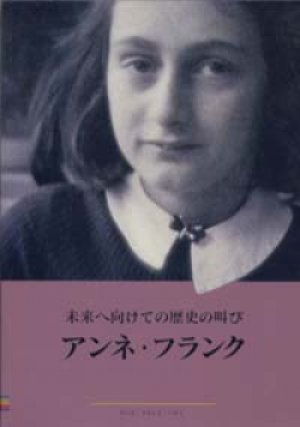 画像1: 『アンネ・フランク展 未来へ向けての歴史の叫び 』 著:アンネ・フランク 絶版