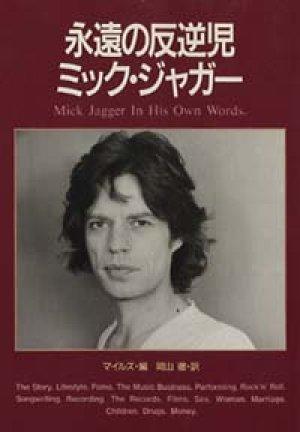 画像1: 『永遠の反逆児 ミック・ジャガー』 著:マイルズ 訳:岡山徹 初版  絶版文庫