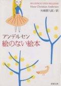 『絵のない絵本』 著:アンデルセン 訳:矢崎 源九郎 改版 新潮文庫