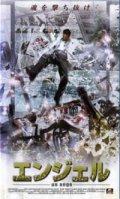 エンジェル 【VHS】 2001年 ミゲル・クルトワ リシャール・ベリ エルザ・ジルベルスタイン パスカル・グレゴリー