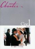 赤い薔薇ソースの伝説 【映画パンフレット】 アルフォンソ・アラウ 1993年 シャンテ・シネ