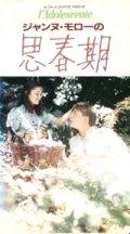 ジャンヌ・モローの思春期 【VHS】 1979年 ジャンヌ・モロー シモーヌ・シニョレ レティシア・ショボー フランシス・ユステール
