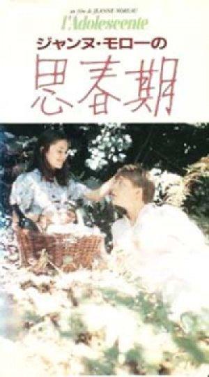 ジャンヌ・モローの思春期 【VHS】 ジャンヌ・モロー 1979年 シモーヌ・シニョレ レティシア・ショボー フランシス・ユステール