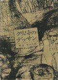 『クリムトのデッサン』 解説:野村太郎 岩崎美術社 絶版