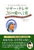 『しあわせを見つける マザー・テレサ 26の愛の言葉』 著:アグネス・チャン 主婦と生活社 初版