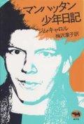 『マンハッタン少年日記』 著:ジム・キャロル 訳:梅沢葉子 晶文社