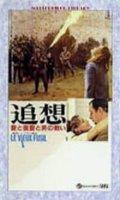 追想 愛と復讐と男の戦い 【VHS】 ロベール・アンリコ 1975年 フィリップ・ノワレ ロミー・シュナイダー