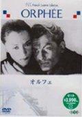 オルフェ 【DVD】新品 1949年 ジャン・コクトー ジャン・マレー マリア・カザレス
