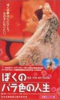 ぼくのバラ色の人生 【VHS】 1997年 アラン・ベルリネール ジョルジュ・デュ・フレネ ジャン=フィリップ・エコフェ ミシェル・ラロック